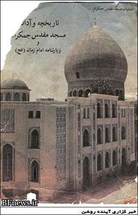 تصاویر قدیمی مسجد جمکران (کلیک جهت دریافت سایز اصلی)